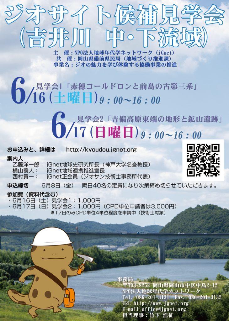 吉井川中・下流域のジオサイト候補の見学会